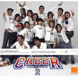 อัลบั้ม Cheer 2 Friendship