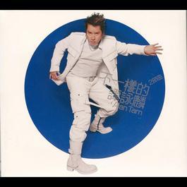 Bu Yi Yang De Alan Tam (Er Bu Qu) 2003 Alan Tam