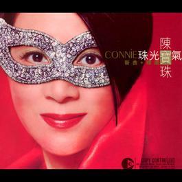 Chan Po Chu Zhu Guang Bao Qi(Xin Qu+Jing Xuan) 2003 陳寶珠