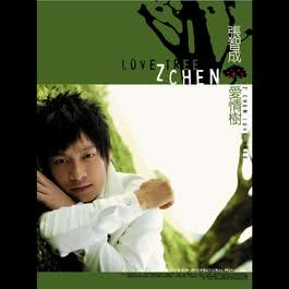 Ai Qing Shu 2006 Z-Chen (张智成)