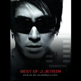 ฟังเพลงอัลบั้ม BEST OF J. JETRIN