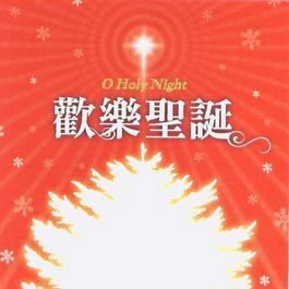 欢乐圣诞 1970 Various Artists