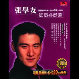 Zai Wo Xin Shen Chu 1987 Jacky Cheung (张学友)