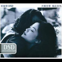 Zhi Mi Bu Hui 2012 Faye Wong (王靖雯)