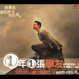 Xiang He Ni Qu Chui Chui Feng 1997 Jacky Cheung