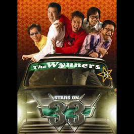 THE WYNNERS-STARS ON 33 NEW+BEST 2007 The Wynners (温拿乐队)