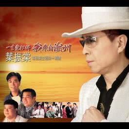 我來自潮州 葉振棠電影劇主題曲+精選 2005 叶振棠
