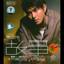 故事 2004 萧正楠