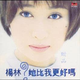 Is She Better Than Me ? 1994 杨林(女)