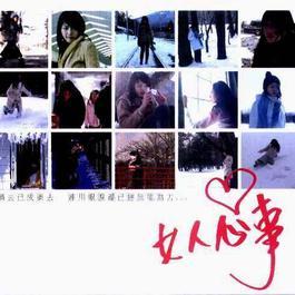 女人心事 2005 Various Artists