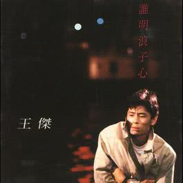 Who Chould Know A Drifter's Heart 2006 王杰