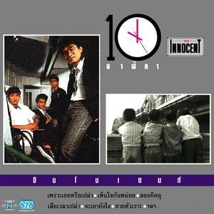 ฟังเพลงใหม่อัลบั้ม 10 นาฬิกา