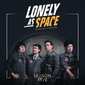 ฟังเพลงใหม่อัลบั้ม เหงาเท่าอวกาศ - Single