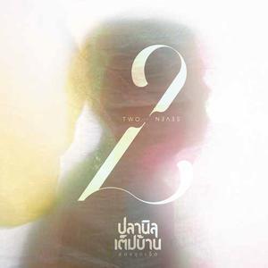 ฟังเพลงใหม่อัลบั้ม สองจุดเจ็ด (2.7)