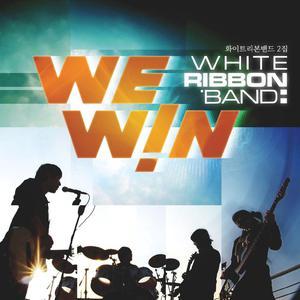 ฟังเพลงใหม่อัลบั้ม We Win