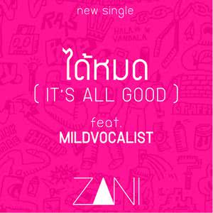 ได้หมด (IT'S ALL GOOD) [feat. MILDVOCALIST]