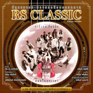RS.Classic - RS.Unplugged