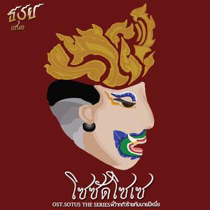 ฟังเพลงใหม่อัลบั้ม โซซัดโซเซ - Single