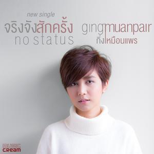 ฟังเพลงใหม่อัลบั้ม จริงจังสักครั้ง (NO STATUS) - Single