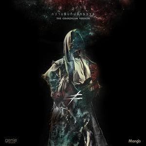 ฟังเพลงใหม่อัลบั้ม ความฝันกับจักรวาล (THE GRANDSLAM VERSION) - Single