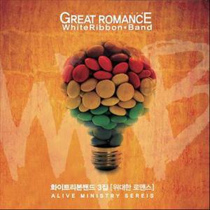 ฟังเพลงใหม่อัลบั้ม Great Romance