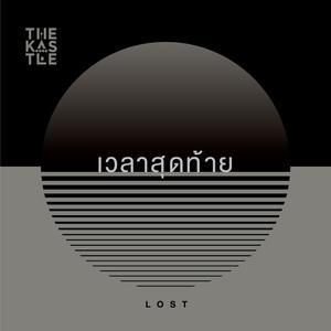 เวลาสุดท้าย(Lost) - Single