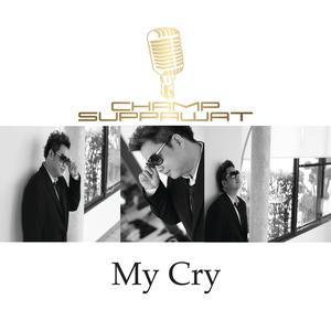 ฟังเพลงใหม่อัลบั้ม My Cry