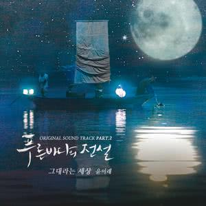 You Are My World (Legend of the Blue Sea OST)