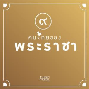 คนไทยของพระราชา - Single
