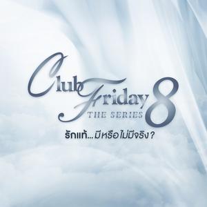 ฟังเพลงใหม่อัลบั้ม เพลงประกอบ Club Friday The Series 8