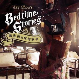 ฟังเพลงใหม่อัลบั้ม Jay Chou's Bedtime Stories