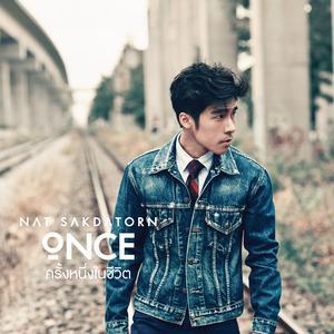 ฟังเพลงใหม่อัลบั้ม ครั้งหนึ่งในชีวิต (ONCE) - Single