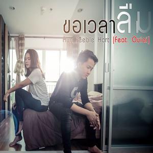 ฟังเพลงใหม่อัลบั้ม ขอเวลาลืม Feat. Ouiai
