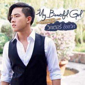 ฟังเพลงใหม่อัลบั้ม My Beautiful Girl - Single