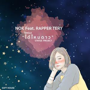 ฟังเพลงใหม่อัลบั้ม ได้ไหมดาว Feat. Rapper Tery