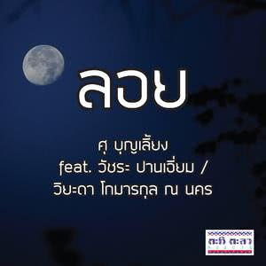 ฟังเพลงใหม่อัลบั้ม ลอย Feat. วัชระ ปานเอี่ยม และ วิยะดา โกมารกุล ณ นคร