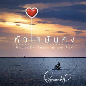 ฟังเพลงใหม่อัลบั้ม หัวใจมั่นคง (feat. ศุ บุญเลี้ยง)