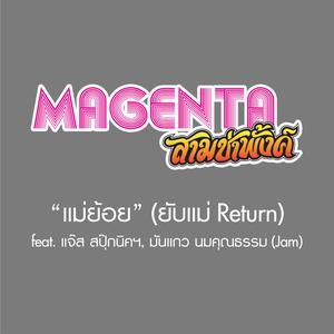 ฟังเพลงใหม่อัลบั้ม แม่ย้อย (ยับแม่ Return) - Single