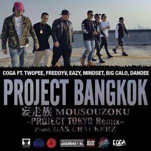 ฟังเพลงใหม่อัลบั้ม Project Bangkok (feat. Twopee, Freddy V, Mindset, Eazy, Big Calo, Dandee)