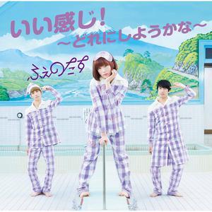 ฟังเพลงใหม่อัลบั้ม Iikanji ! -Dorenishiyoukana-