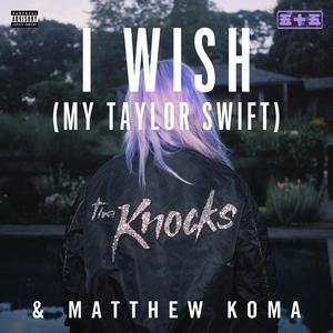 ฟังเพลงใหม่อัลบั้ม The Knocks & Matthew Koma - I Wish (My Taylor Swift)