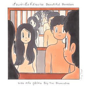ฟังเพลงใหม่อัลบั้ม เรื่องน่าเบื่อที่สวยงาม