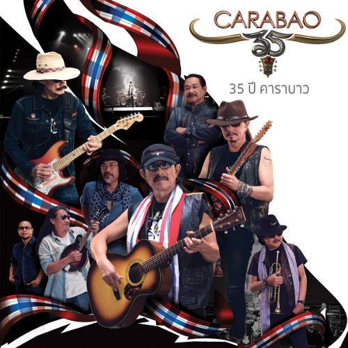 ฟังเพลงใหม่อัลบั้ม Carabao 35th Anniversary