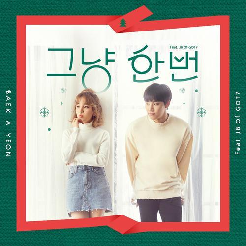 ฟังเพลงใหม่อัลบั้ม Just because (Feat. JB Of GOT7)