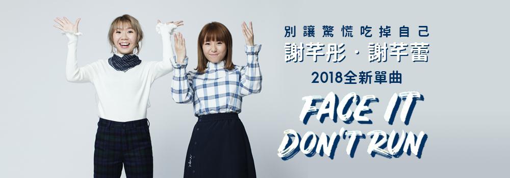 謝芊彤‧謝芊蕾 - Face it don't run