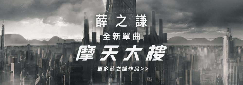 薛之謙 - 摩天大樓