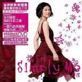 Simply Me(新歌+精選) 2007 楊千嬅