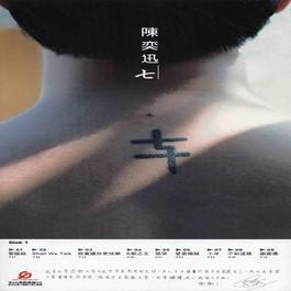 七 2003 陳奕迅
