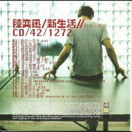 新生活 1998 陳奕迅