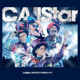 C AllStar 2014 我們的胡士託演唱會